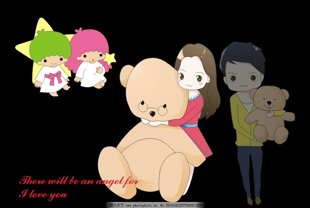 黑色背景 情侣 小天使 玩具熊 卡通 可爱 psd rgb 300dpi 情侣卡通