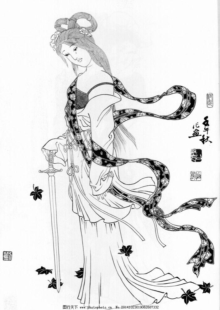 工笔白描底稿 国画 水墨 白描 绘画 工笔 古代人物 线勾图 仙女 绘画