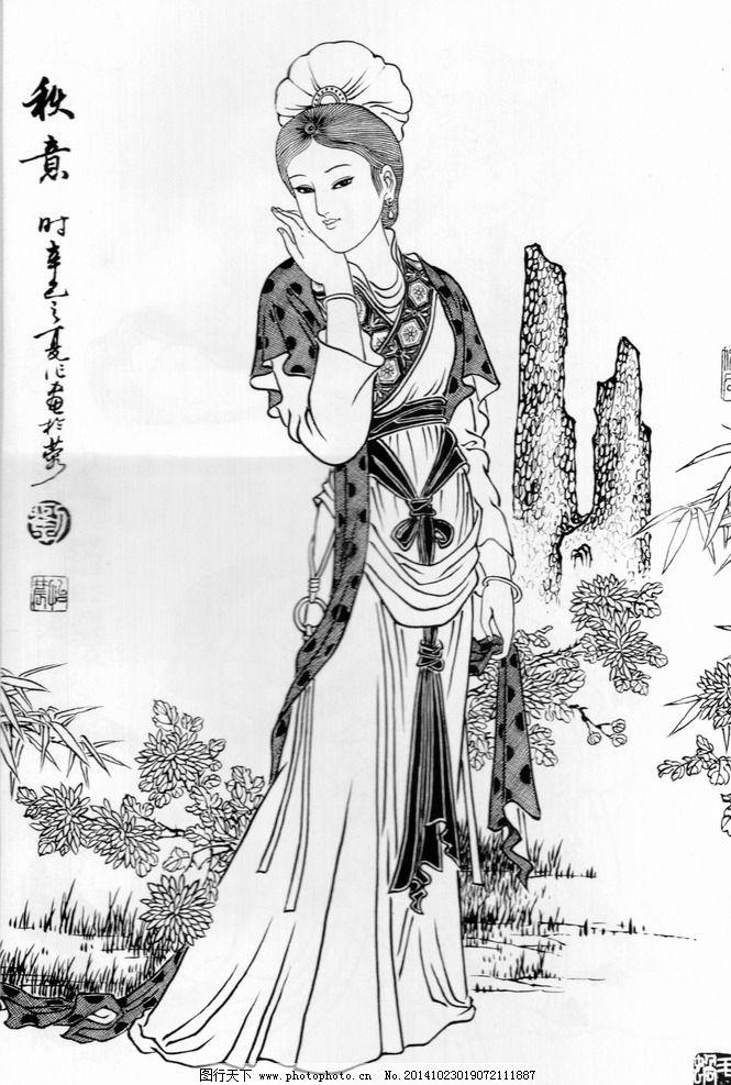 精选白描中国古装仕女图案图片