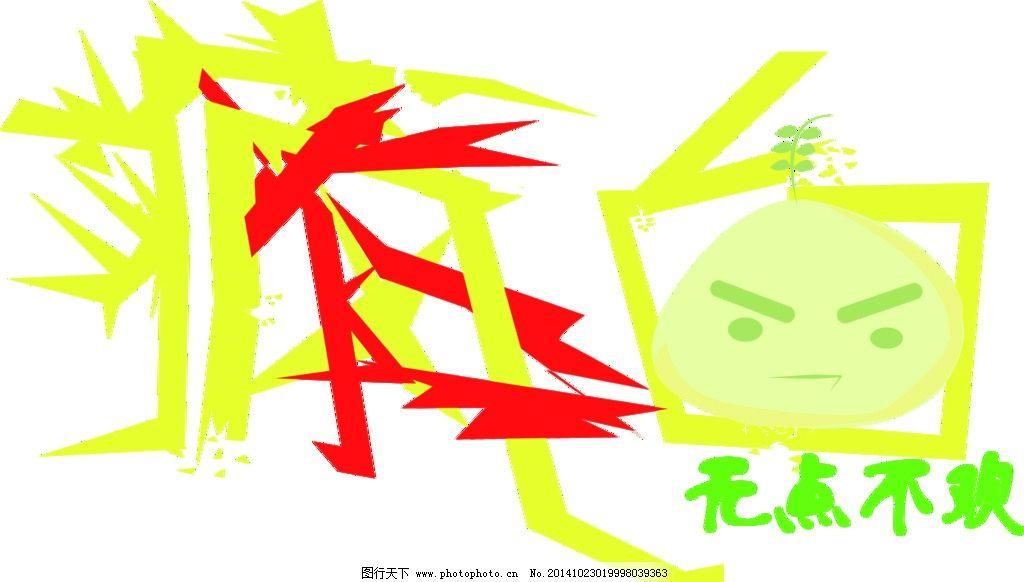 疯狂面团logo 美食 活泼 生动 红黄 小人 刺 冲突 可爱