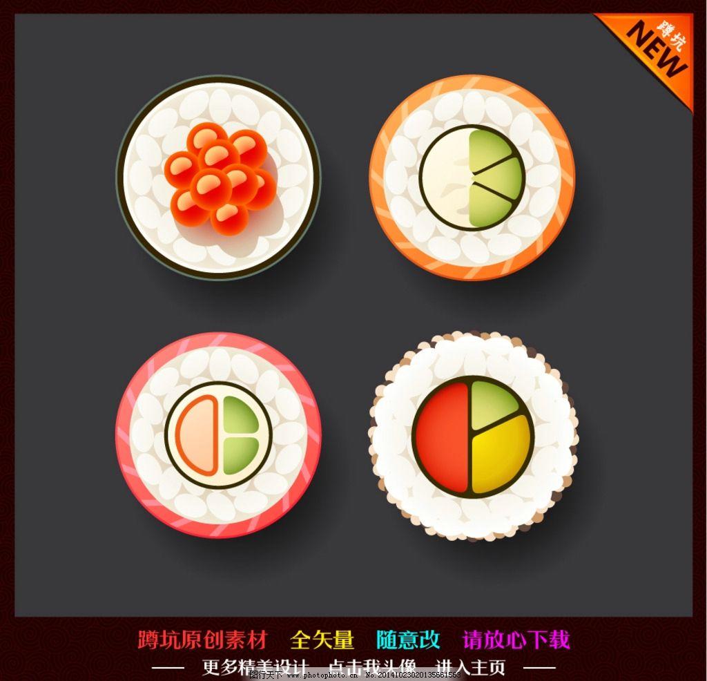 图标 美食 餐饮 食物 零食 寿司 日本料理 韩国料理 花纹 底纹