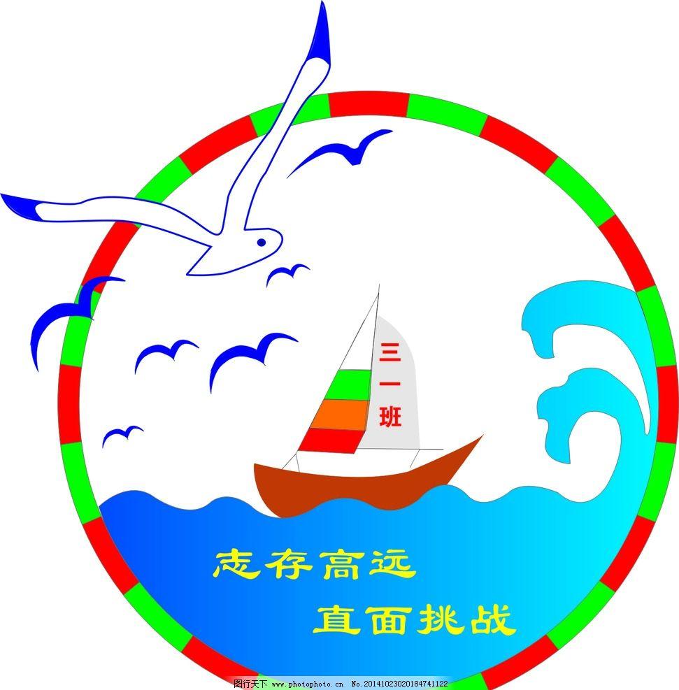 班徽 帆船图片
