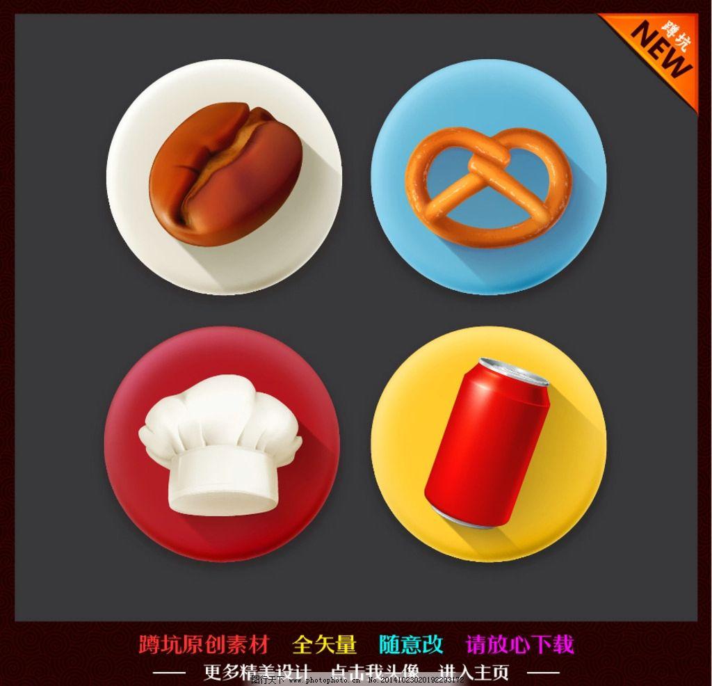 图标 美食 餐饮图片图片