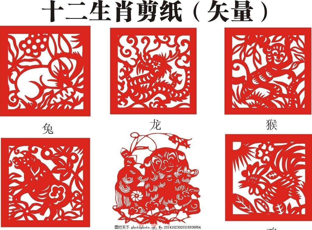 剪纸 中国传统元素 中国风 窗花 花纹 纹样 矢量图集 设计 底纹边框