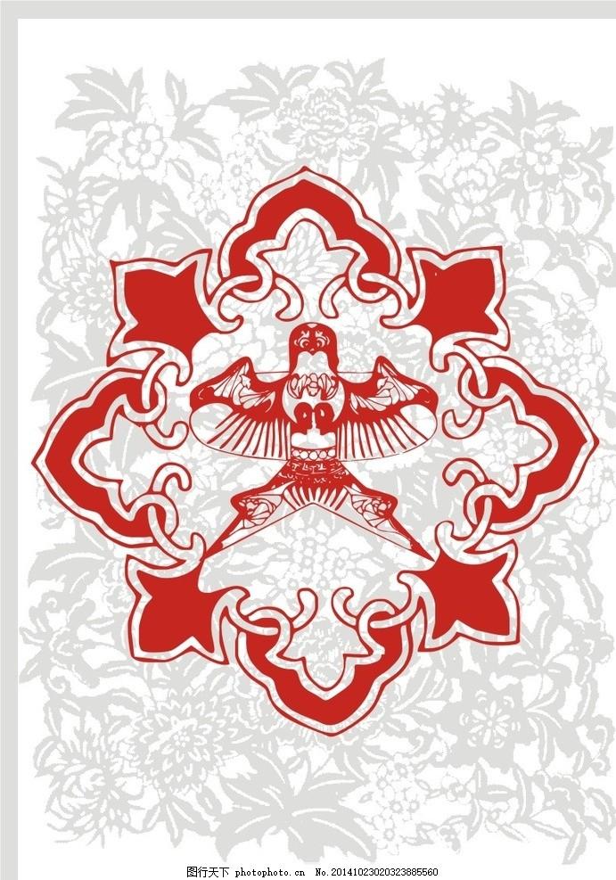 剪纸 燕子 中国传统元素 技艺 风筝 窗花 花纹 纹样 画框
