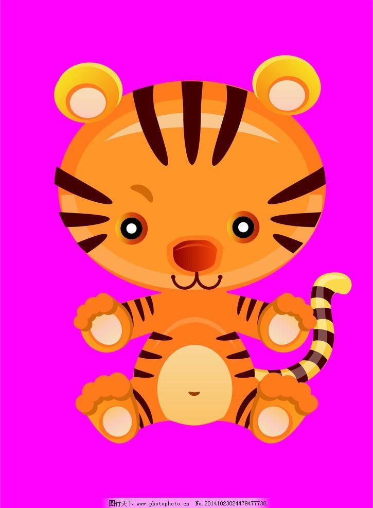 老虎 小老虎 卡通老虎 本子封面 本册 卡通本子 卡通动物 十二生肖