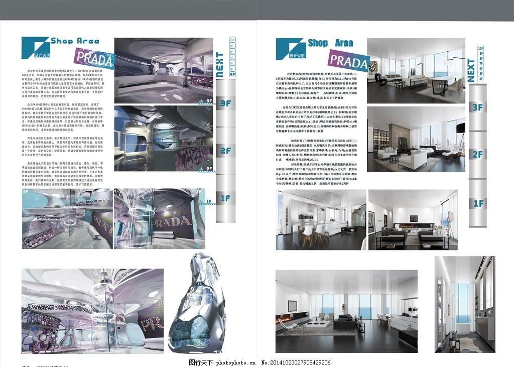 酒店排版        展板 排版设计 毕业设计 设计 环境设计 室内设计
