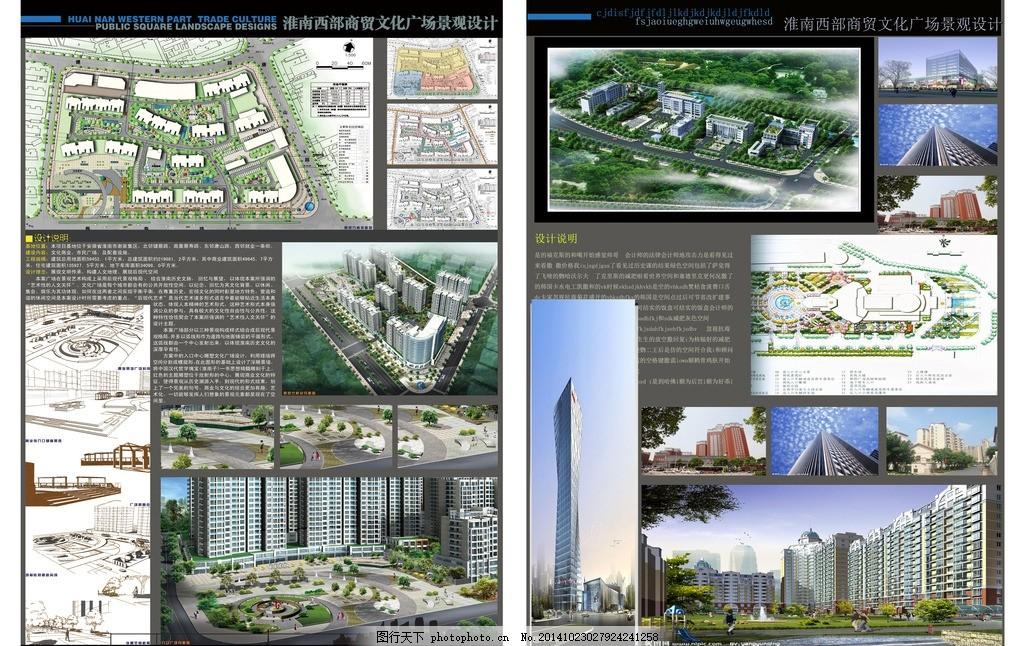 景观设计 景观排版 展板设计 排版文字设计 效果图 室外建筑