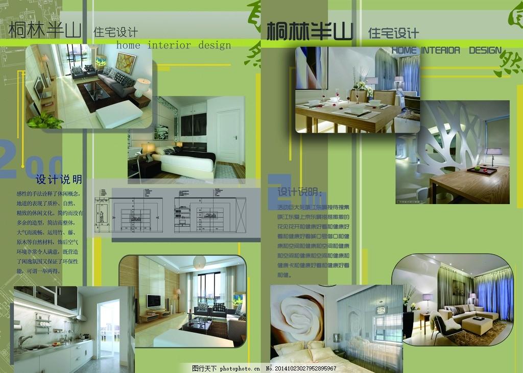 住宅设计 效果图排版 展板设计 室内效果图 排版带文字