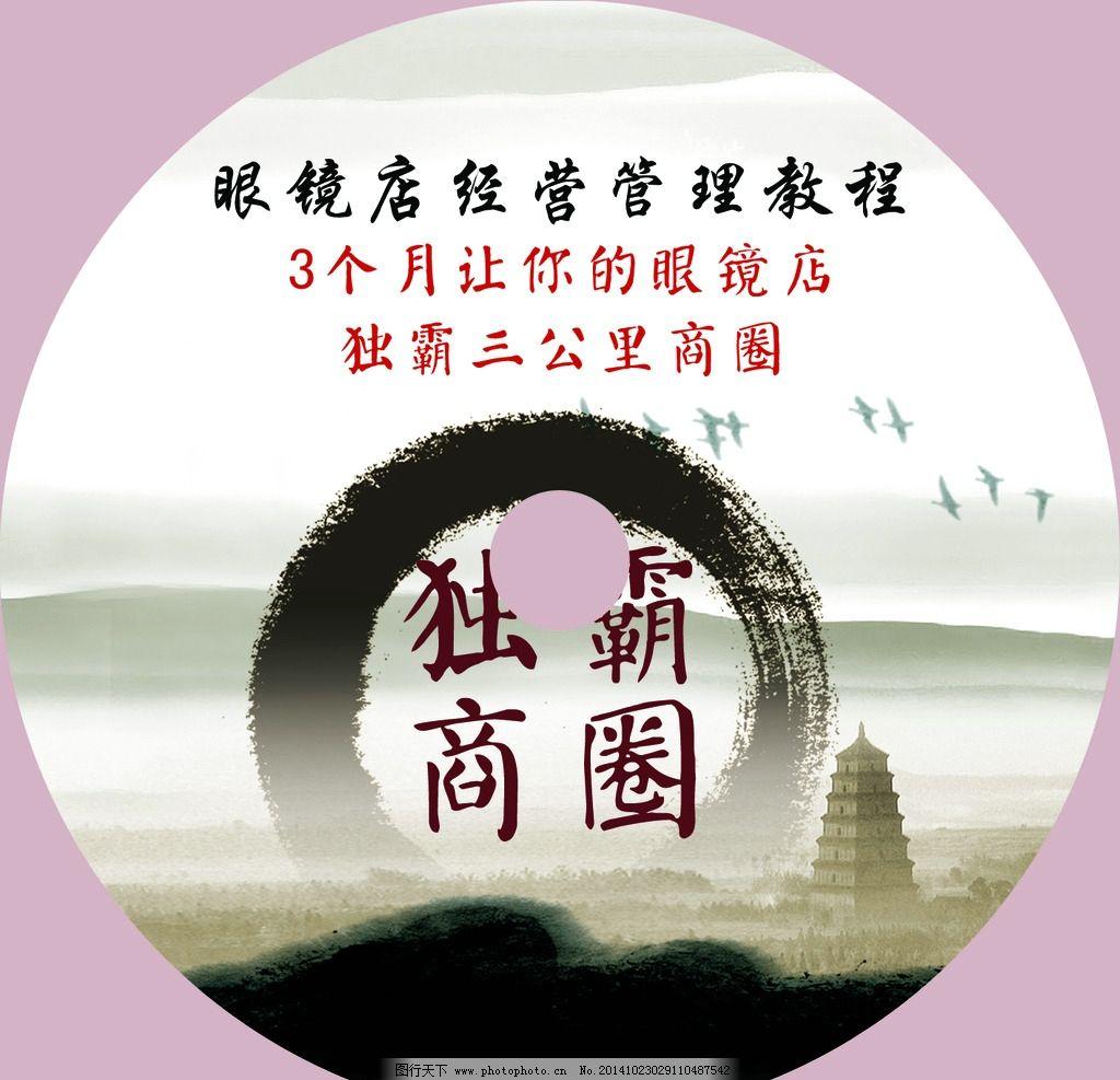 光盘 眼镜店 水墨 中国风 商圈 广告设计 包装设计