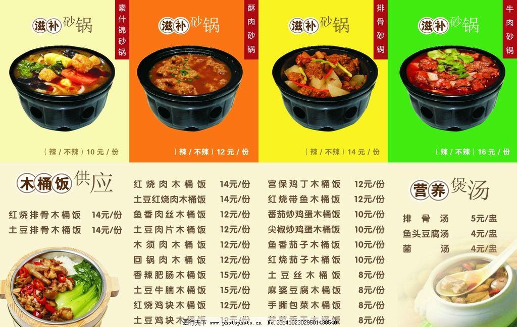 餐厅 砂锅 木桶饭 海报 宣传页 设计 广告设计 广告设计 cdr