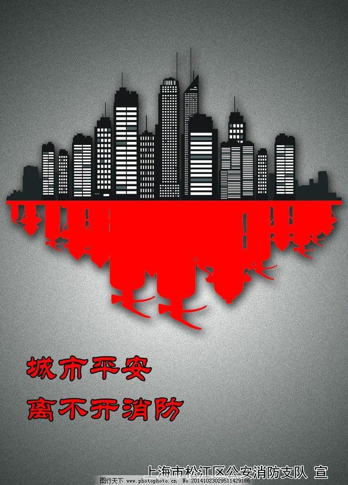 消防宣传 海报 火警 119 防火 设计 广告设计 广告设计 150dpi psd