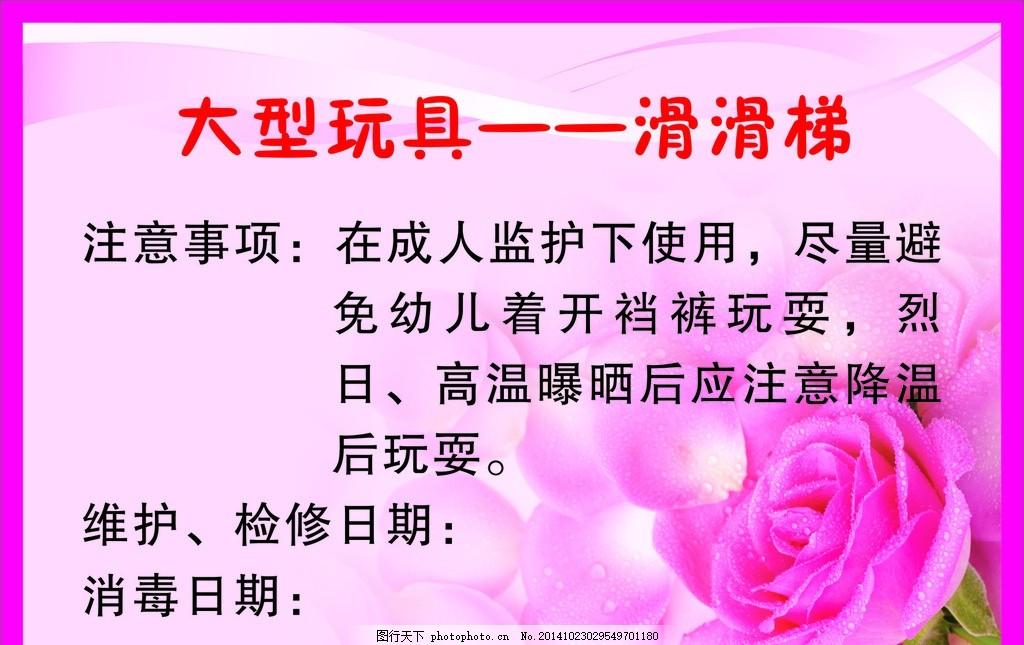 幼儿园玩具提示牌 温馨提示 粉色玫瑰 指示牌 幼儿园提示牌