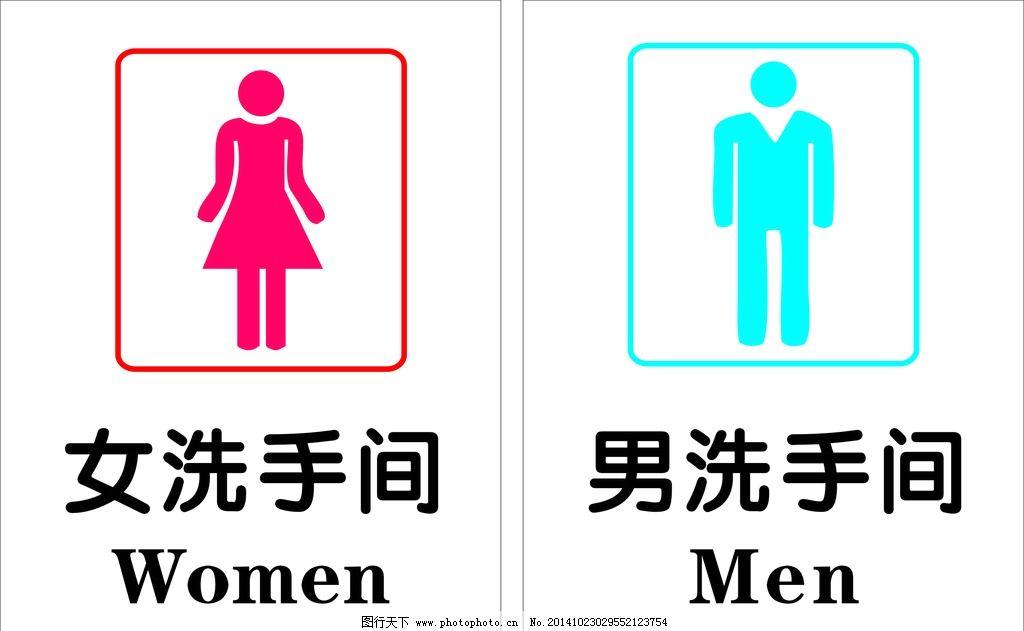 洗手间 洗手间牌子 男图片_设计案例_广告设计_图行