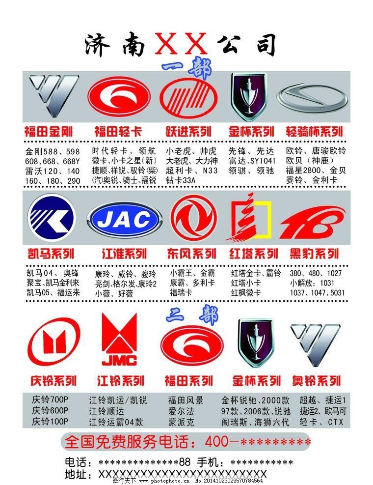汽车logo图片,东风 江铃 福田 黑豹 江淮 金杯-图行图片