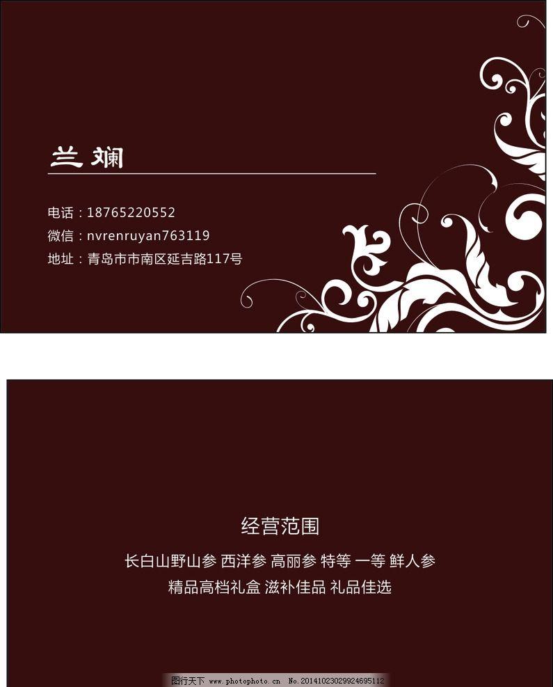 名片 简洁 大方 高端 褐色 设计 广告设计 名片卡片 cdr