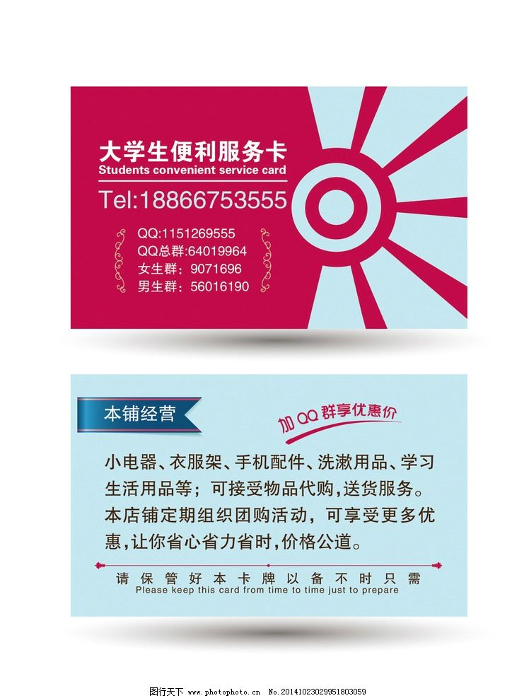 大学生服务卡图片_名片卡片_广告设计_图行天下图库
