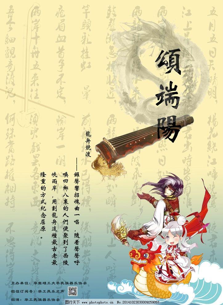 端午节古风海报图片