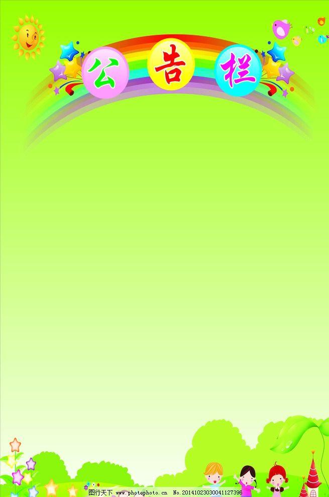 幼儿园 公告栏 小太阳 小朋友 卡通 可爱  设计 广告设计 海报设计  c