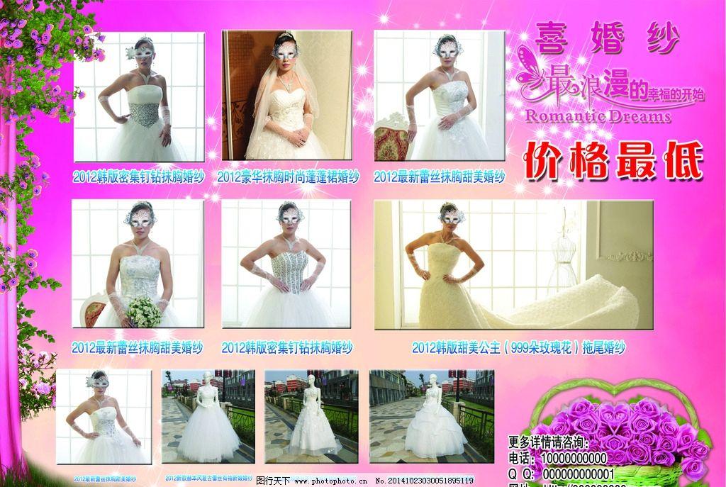 婚纱摄影宣传单彩页 婚纱照 广告设计 海报设计