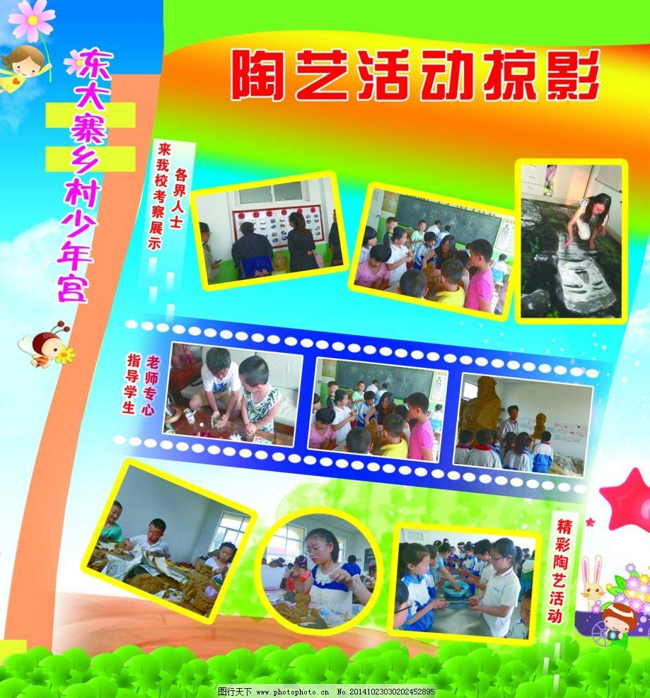 陶艺活动 陶艺展板 乡村少年宫 少年宫 展板 校园文化 设计 广告设计