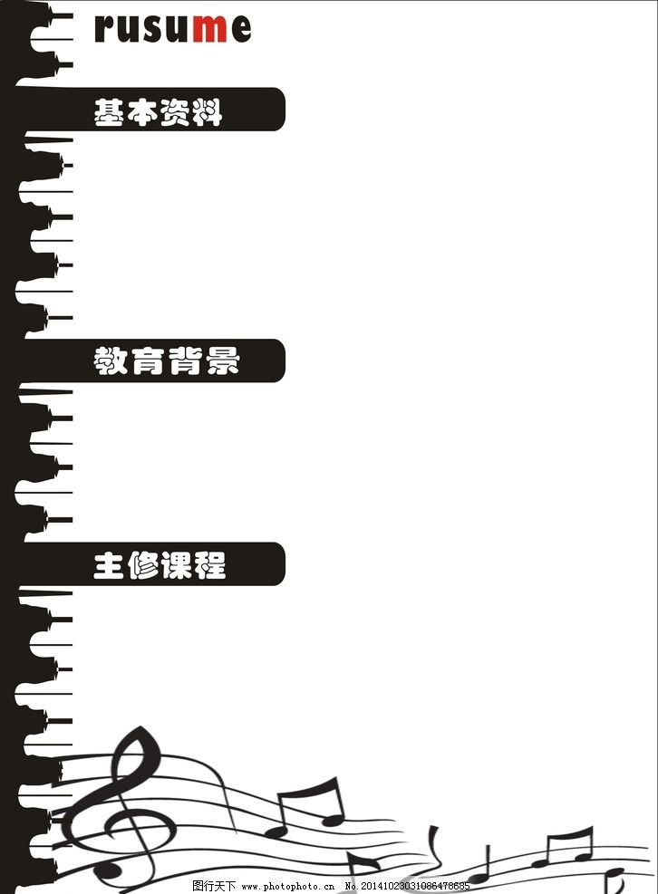 黑白简历内页图片