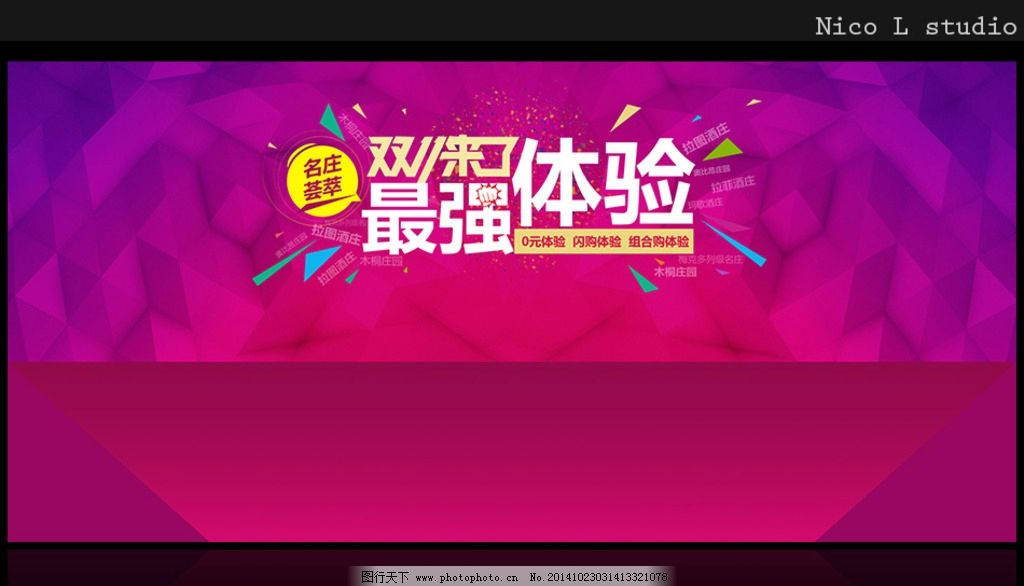 双11 天猫淘宝主屏海 网页 大图 滚图 红色 经典色促销 购物节