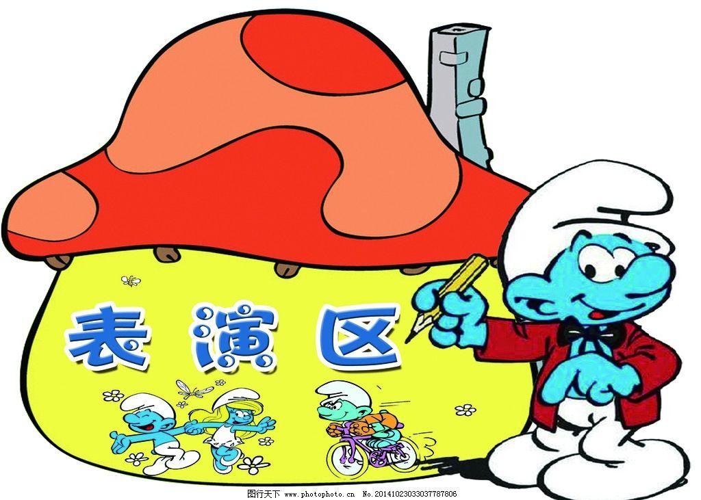 表演区 班牌 异型牌 学校 幼儿园 卡通 动物 设计 psd分层素材 psd