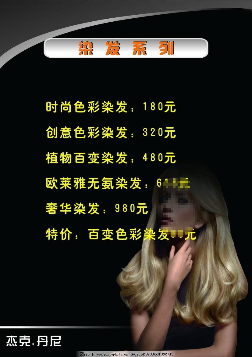 价目表 美发店 欧美风 美发店 价目表 欧美风 矢量图 广告设计