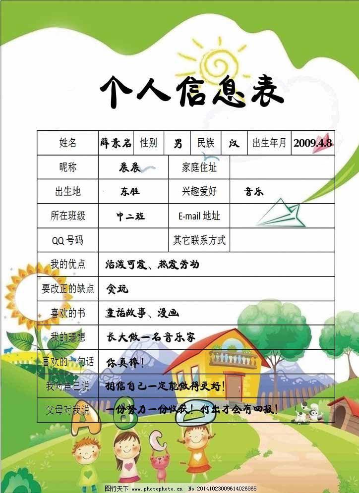 绿色底 幼儿园图 个人信息表 表格 绿色底 幼儿园图 成长档案 psd分层图片