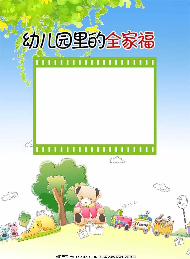 幼儿园儿童成长档案图片