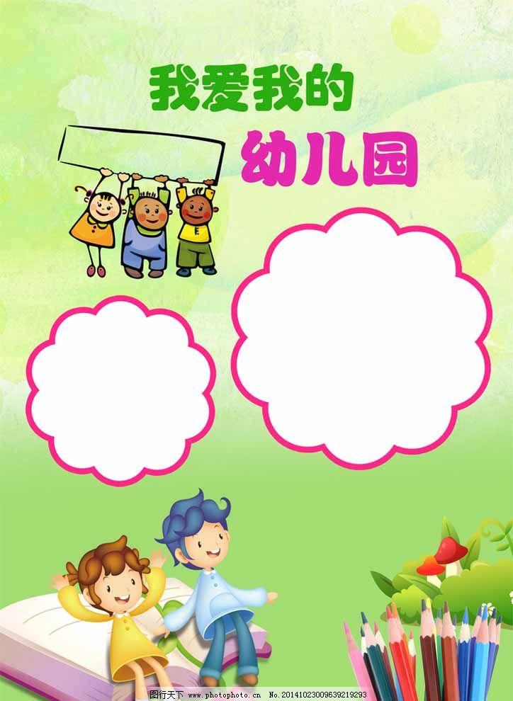 宝宝成长档案 宝宝成长档案免费下载 成长档案模板 宝宝成长册 画册