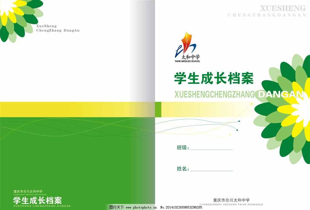 封面 学生 成长 档案 学校      封面设计 画册 同学录/纪念册(封面)