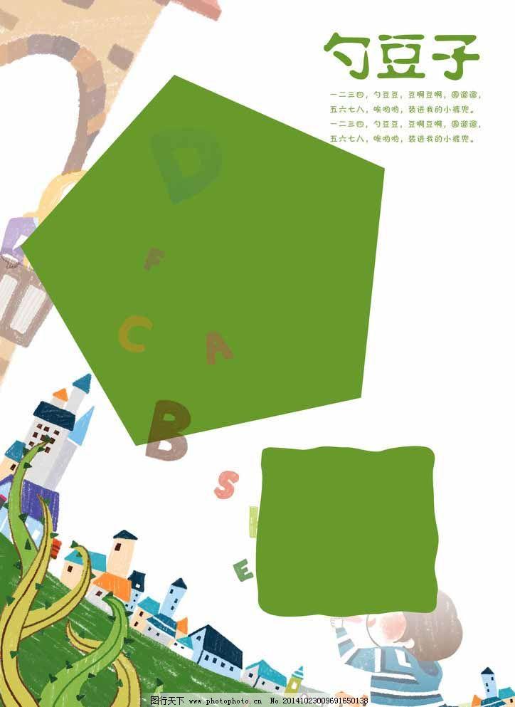 幼儿园成长档案 幼儿园成长档案图片免费下载 儿童 模板 成长档案相册图片