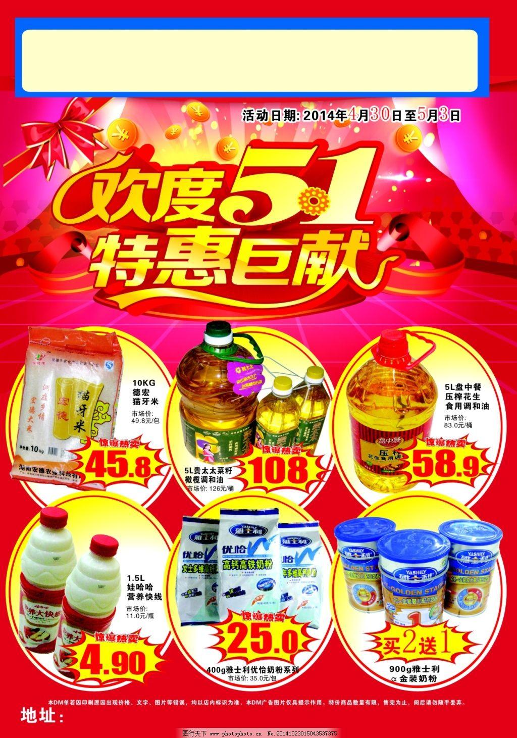 欢度五一免费下载 超市 欢度 五一 欢度 五一 特惠巨献 超市 原创设计