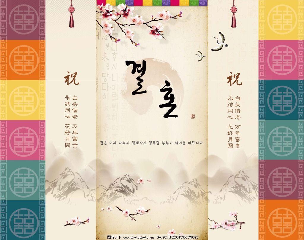 韩国 韩国元素 婚庆 婚庆喷绘 婚庆舞台背景 婚庆舞台背景 婚庆 欧式