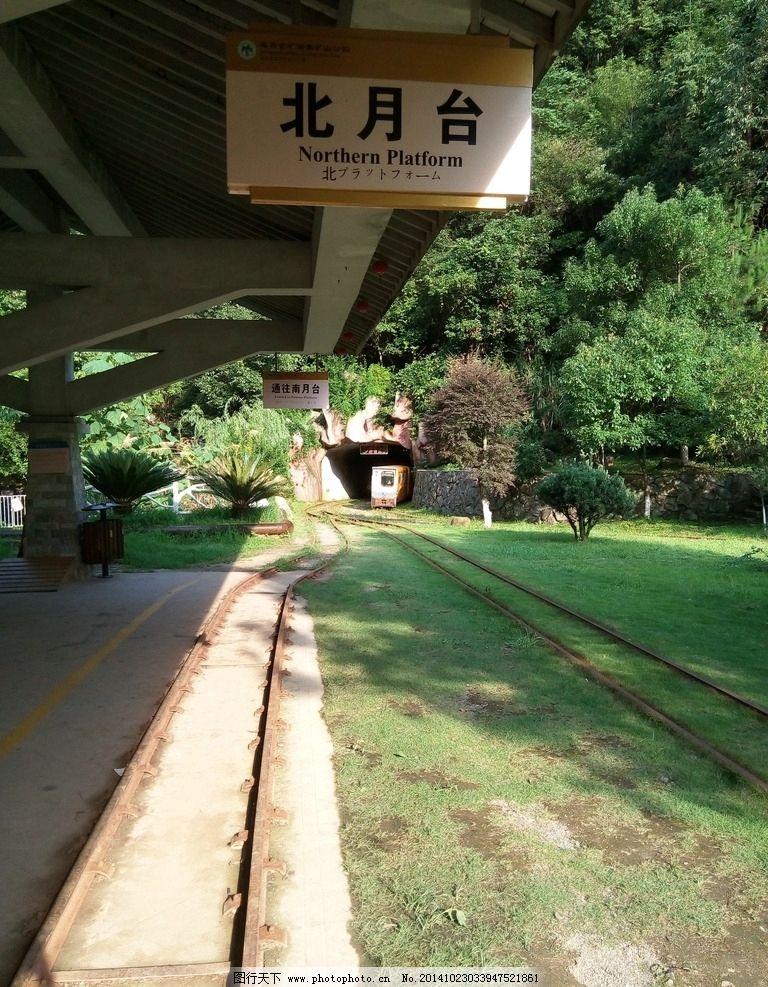 遂昌小火车站台图片