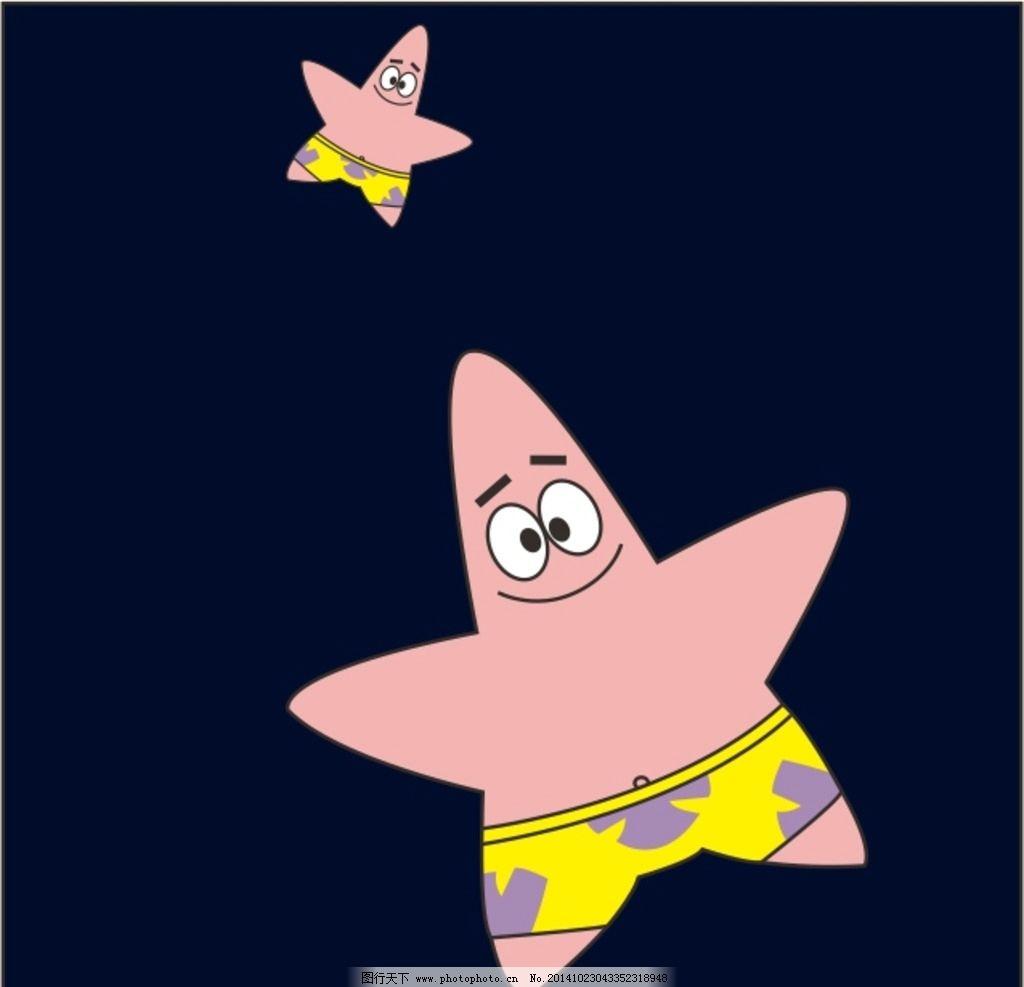 派大星 矢量 海绵宝宝 可爱 卡通 儿童cdr 卡通素材 设计 动漫动画