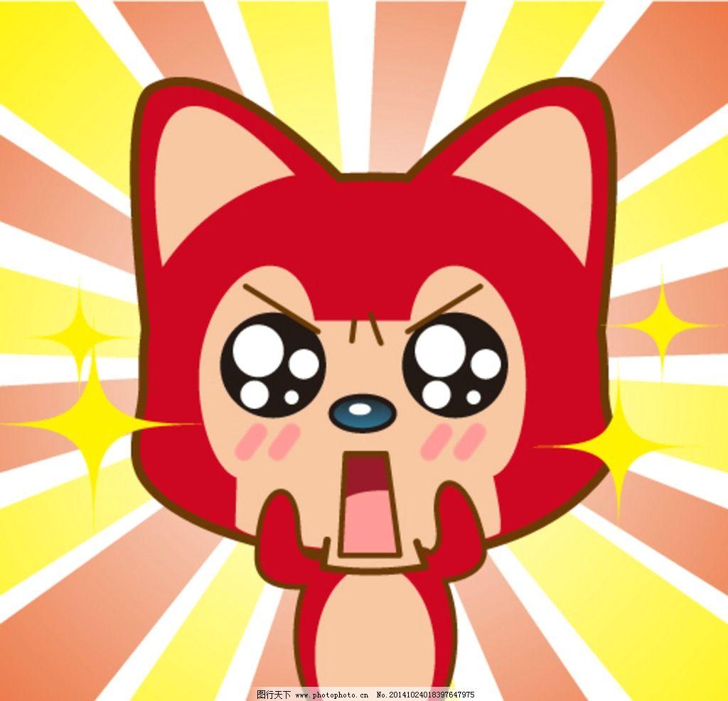 阿狸 表情 啊狸 qq表情 卡通 设计 动漫动画 动漫人物 ai图片