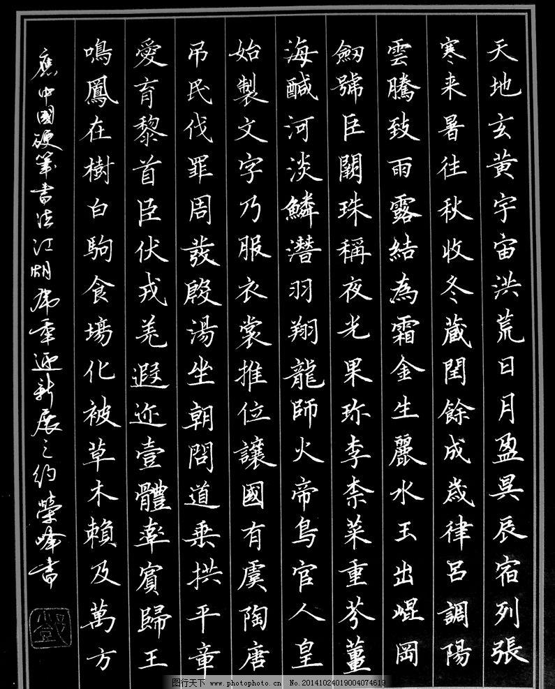 书法 硬笔书法 邓荣峰 千字文 五联练字 书法 设计 文化艺术 绘画书法图片