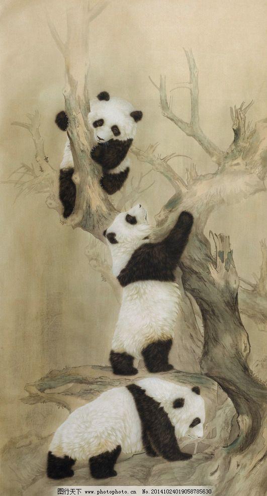 熊猫 国画 王生勇 大熊猫 可爱 憨态可掬 绘画艺术