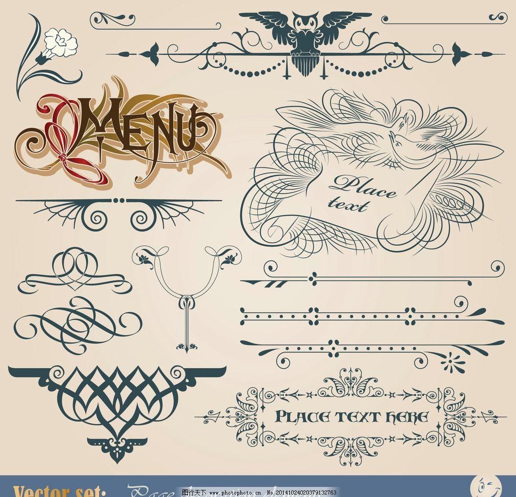 欧式花纹 花边 边框 文本框 花纹分割线 装饰花纹 花纹背景 古典花纹
