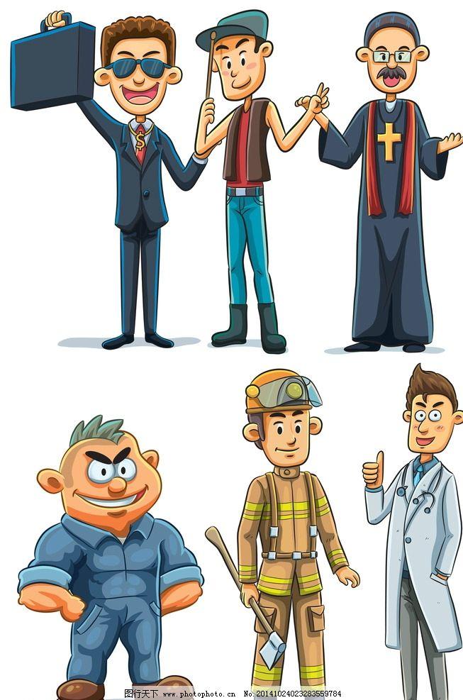 卡通人物 各种职业 教师 老师 牧师 消防员 工程师 手绘 卡通插画