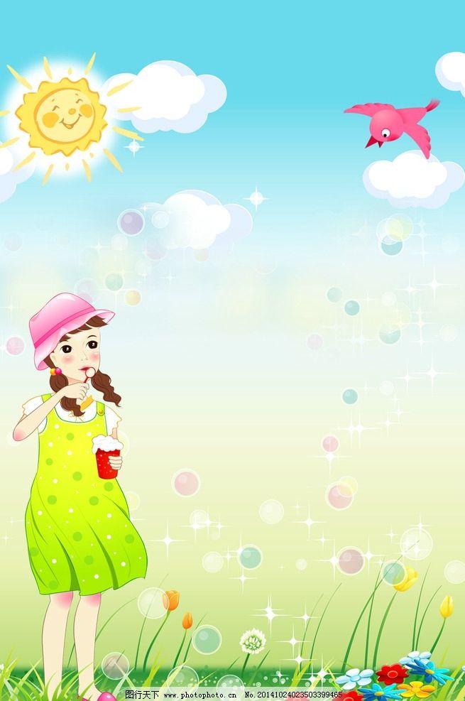 太阳 小鸟 吹泡泡 花草 开心童年 快乐童年 卡通 设计 人物图库 儿童图片