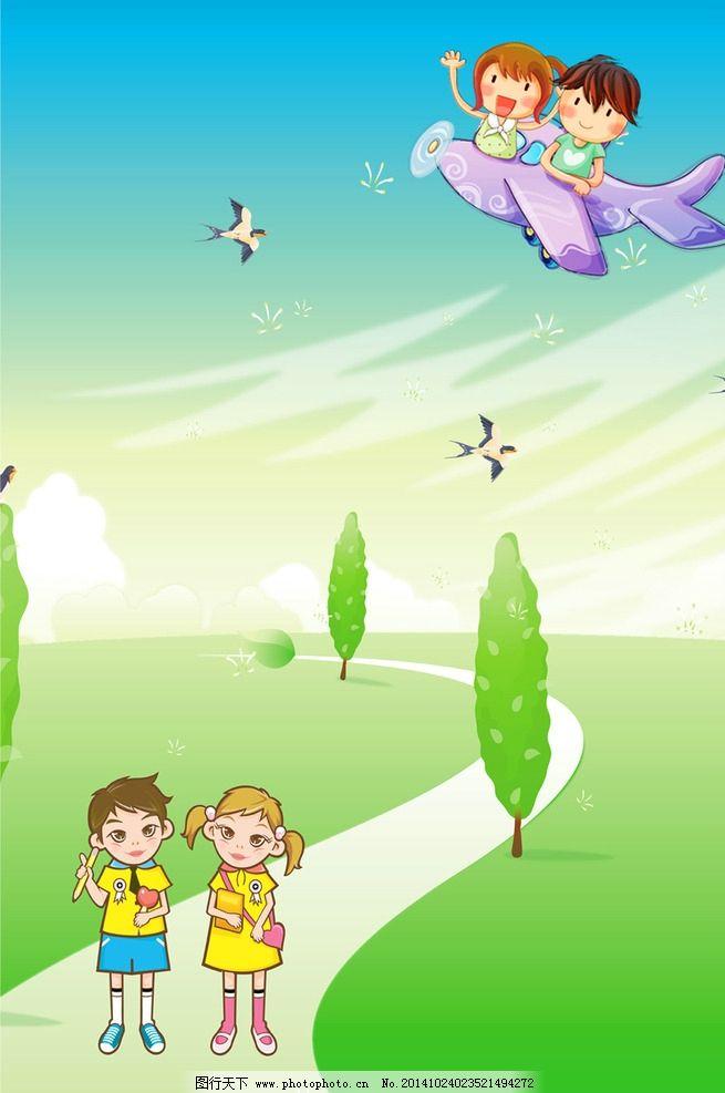 卡通背景 卡通素材 卡通人物 卡通风景 放学回家 放学路上 坐飞机