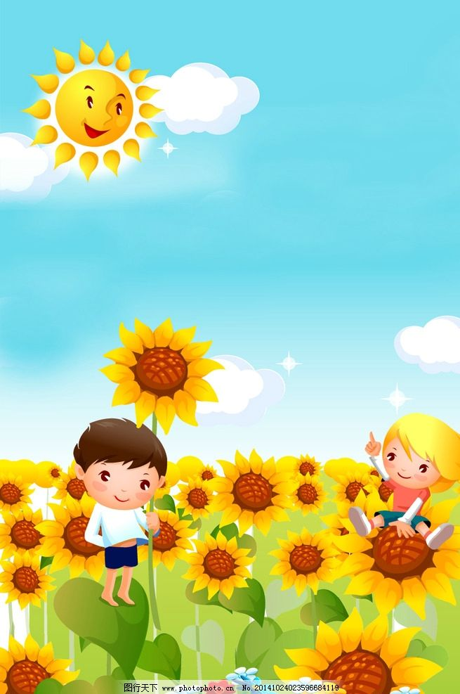 卡通背景 卡通素材 卡通人物 卡通风景 向日葵 笑脸 开心童年 快乐