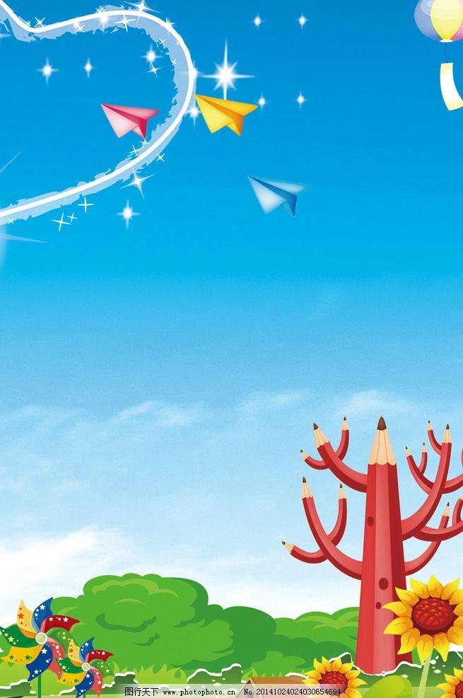 卡通风景 纸飞机