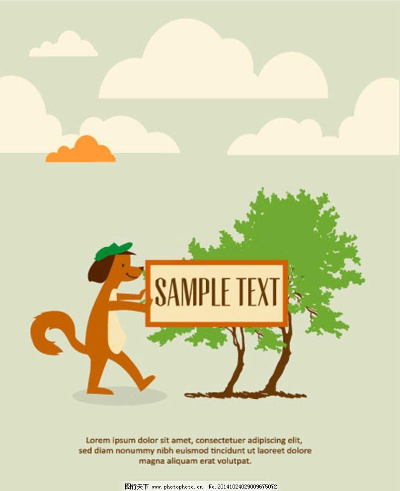 公益公告海报图片,环境保护海报 动物矢量 生态 动漫