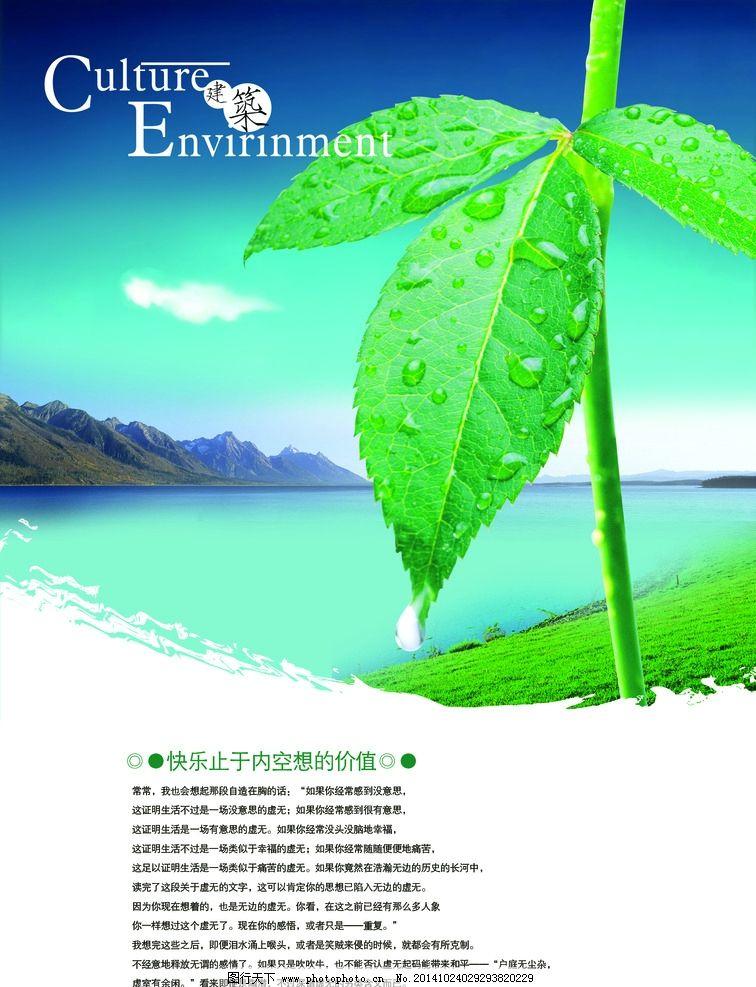 风景 房地产      海报 招贴 环保 环境 旅游 设计 广告设计 招贴设计