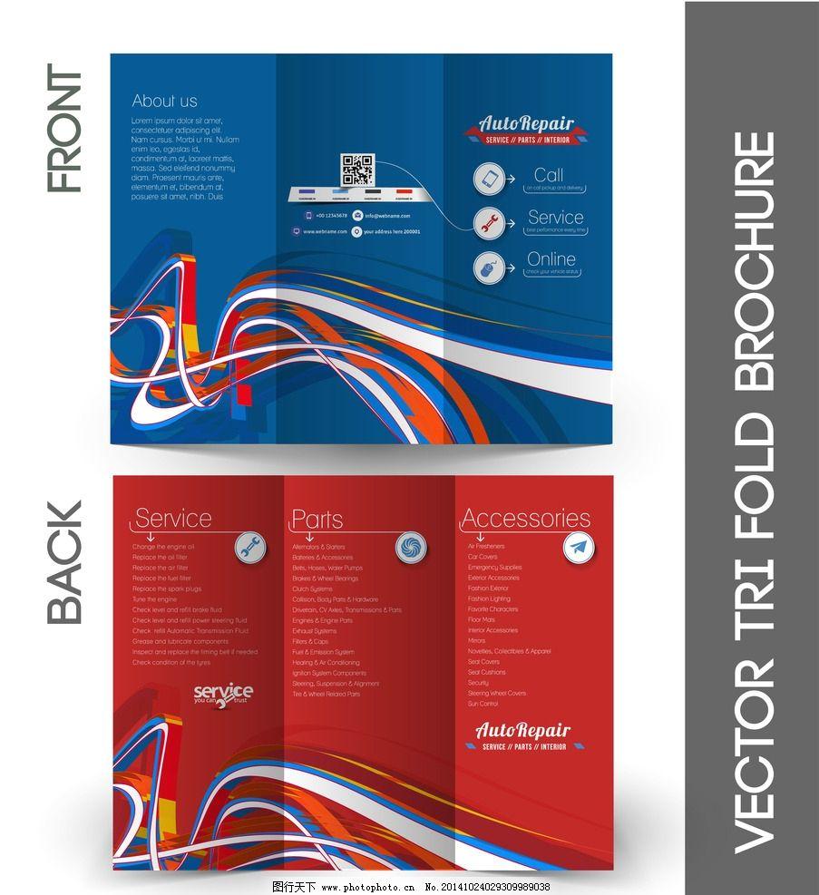 传单画册 画册封面 封面设计 三折页      封底 商务 商业 传单设计